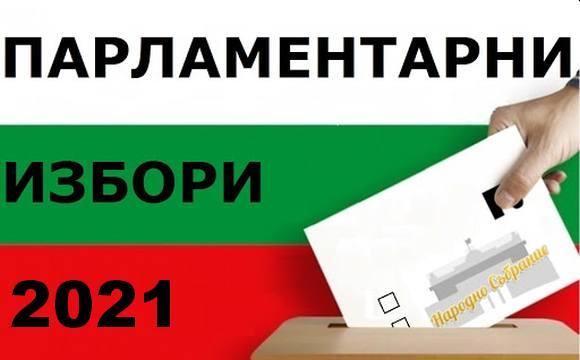 Парламентарни избори 2021г.